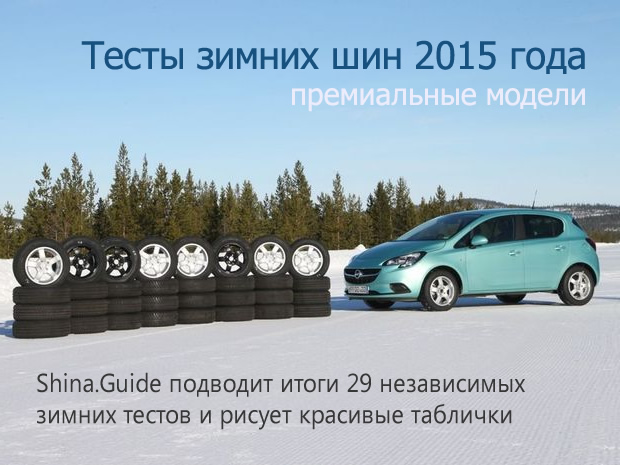 winter-tires-tests-2015-shina-guide